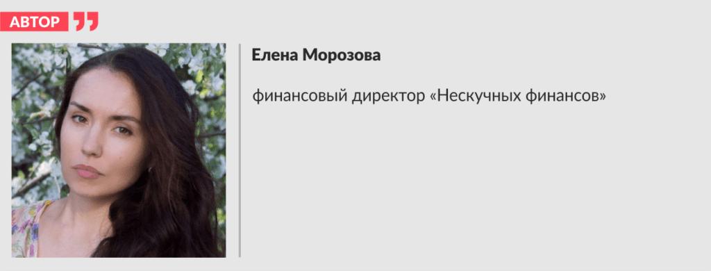 Елена Морозова, финансовый директор «Нескучных финансов»