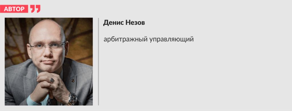 Денис Незов, арбитражный управляющий