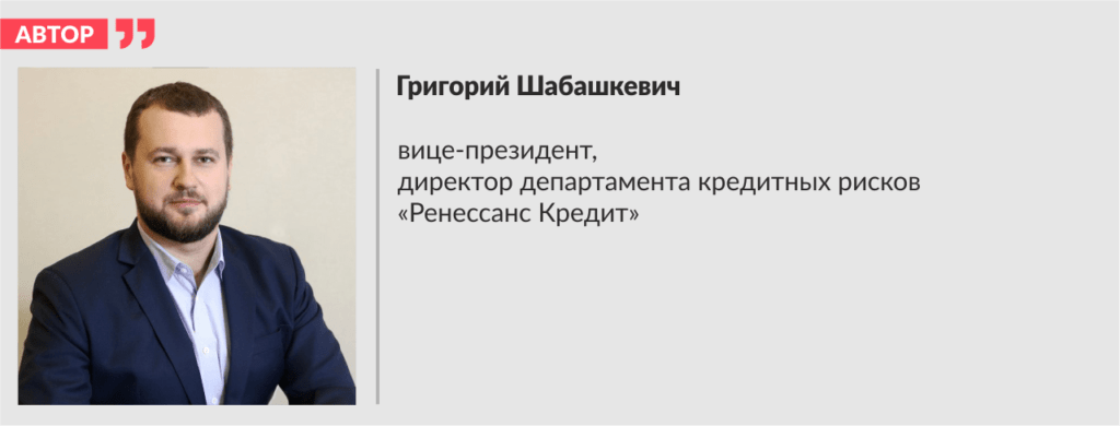 Григорий Шабашкевич, вице-президент, директор департамента кредитных рисков «Ренессанс Кредит»