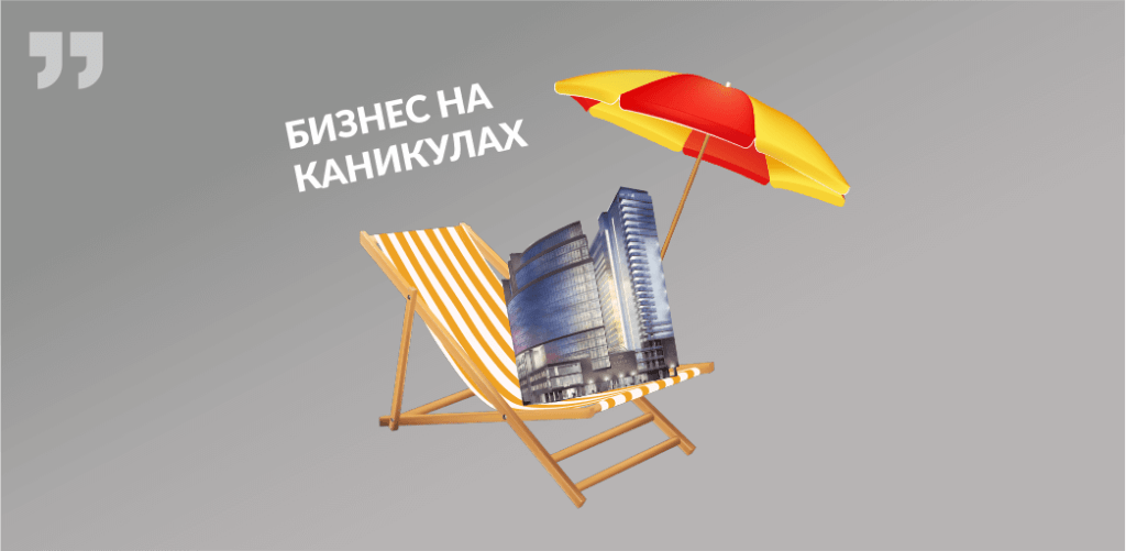 бизнес на каникулах
