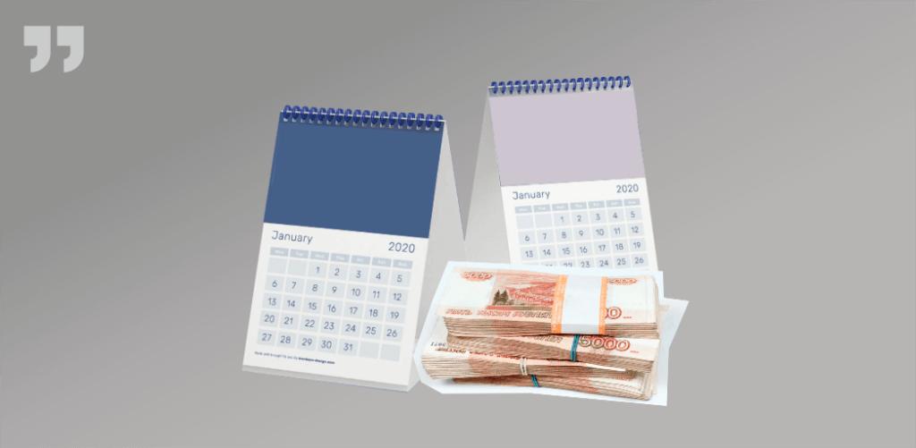 календарь, деньги