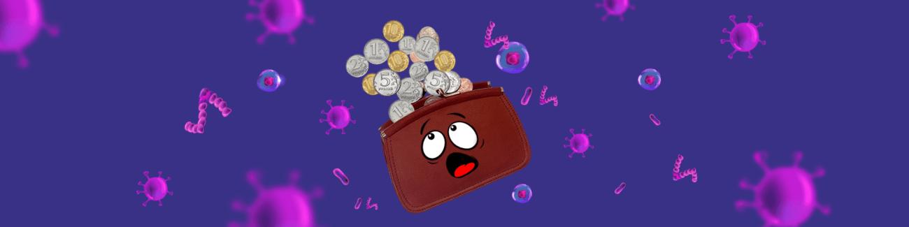 короновирус, кошелек, деньги