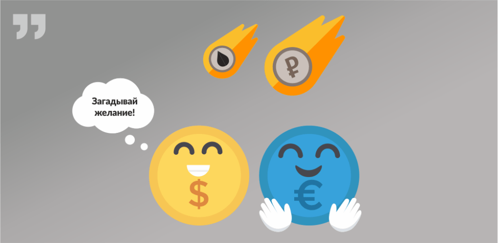 евро, рубль, доллар, комета, нефть