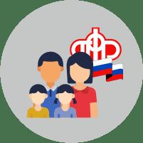 семья, двое детей, пфр