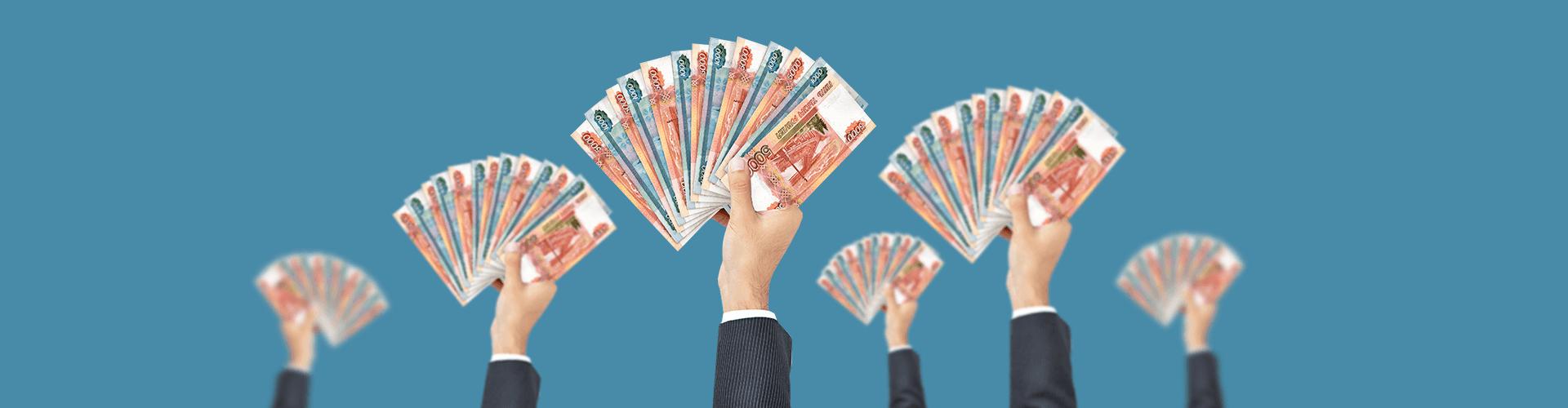 инвесторы, деньги, рубли