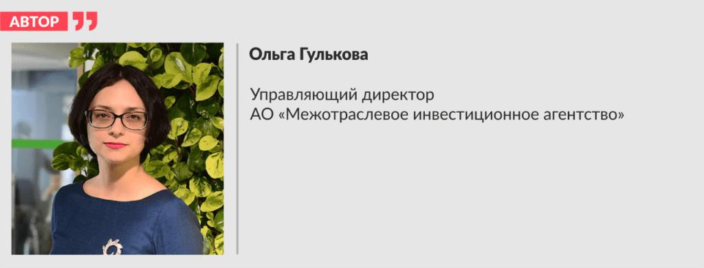 """Ольга Гулькова, управляющий директор АО """"Межотраслевое инвестиционное агенство"""""""