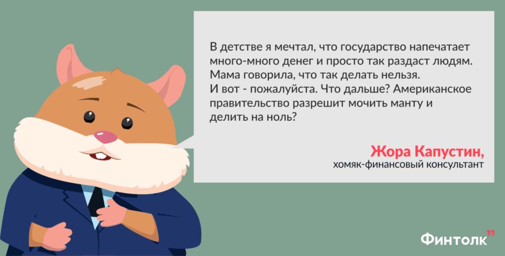 Жора Капустин, хомяк-финансовый консультант