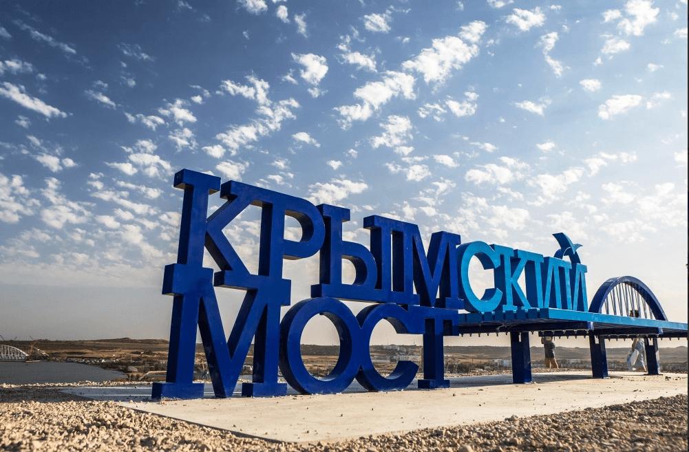 крым, крымский мост