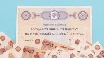 материнский капитал, сертификат, деньги
