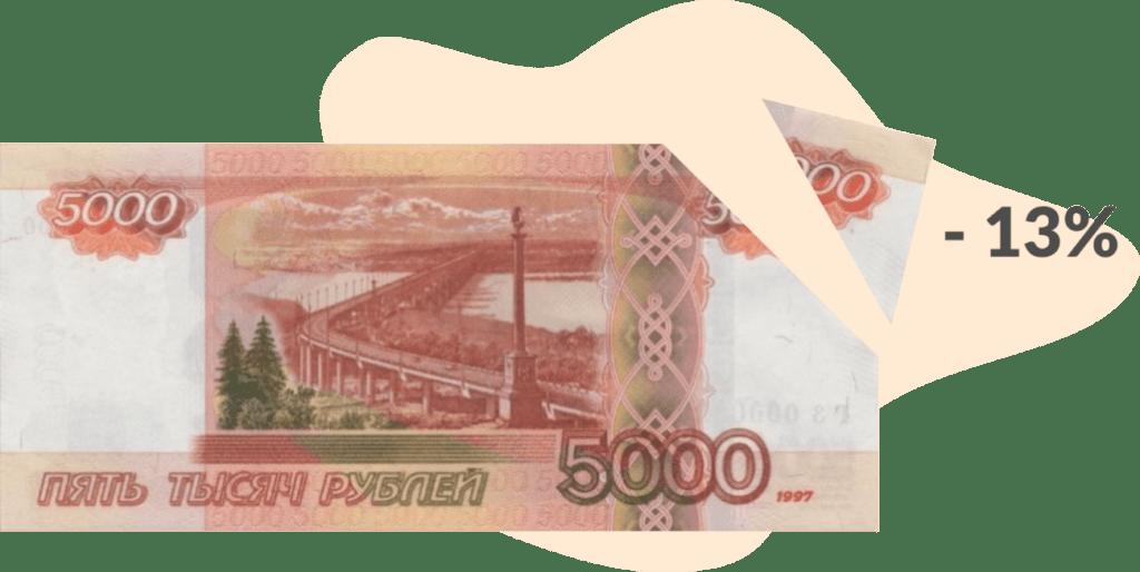 пять тысяч рублей, проценты, 13%