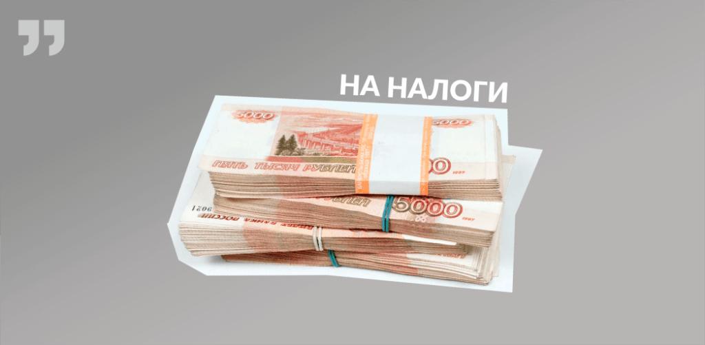 пачка денег, на налоги