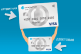 opencard, открытик, дебетовая карта, кредитная карта