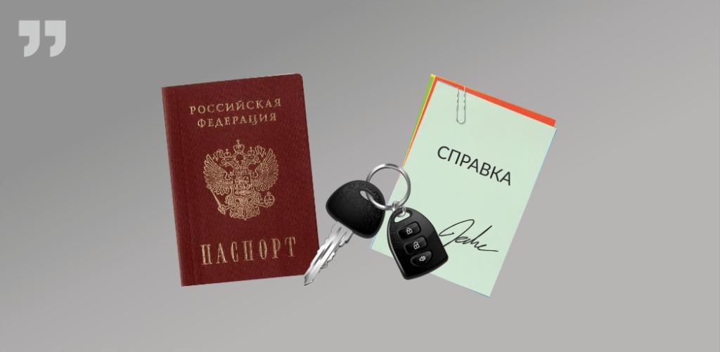 паспорт, справка, ключи