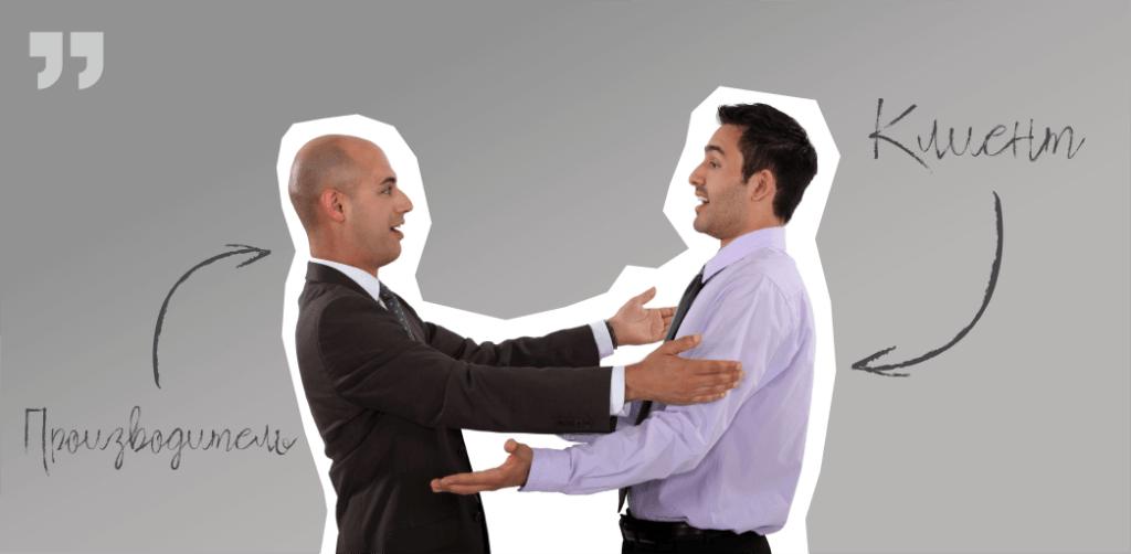 Производитель обнимает клиента