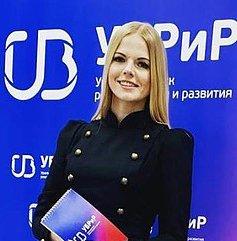 Елена Ретунская, директор дивизиона «Юг» Уральского банка реконструкции и развития: