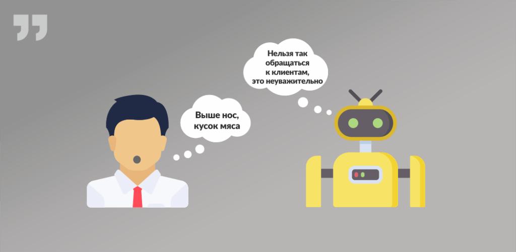 мужчина, робот, интеллект