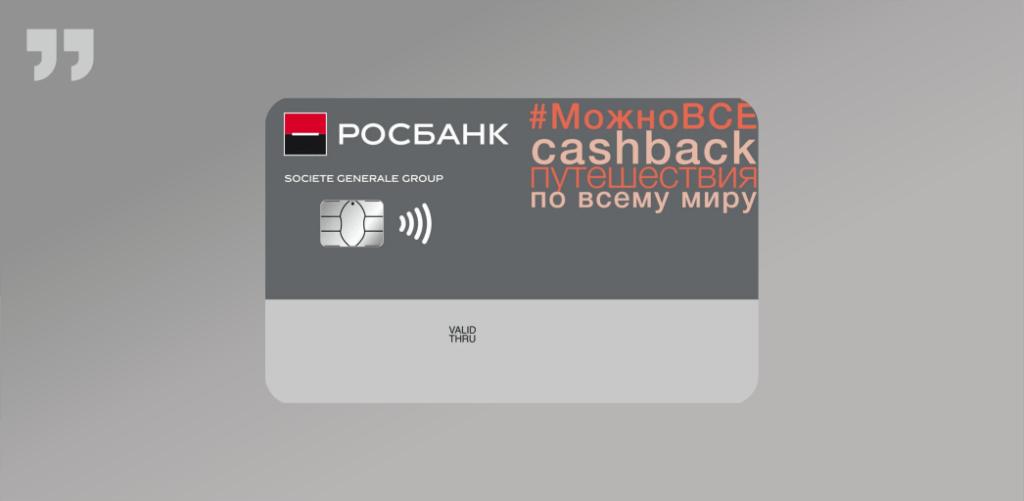 Росбанк, #можноВСЕ