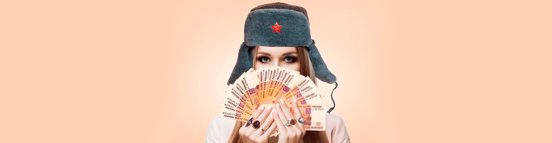 русская девушка, кольца, шапка ушанка, деньги, Airbnb