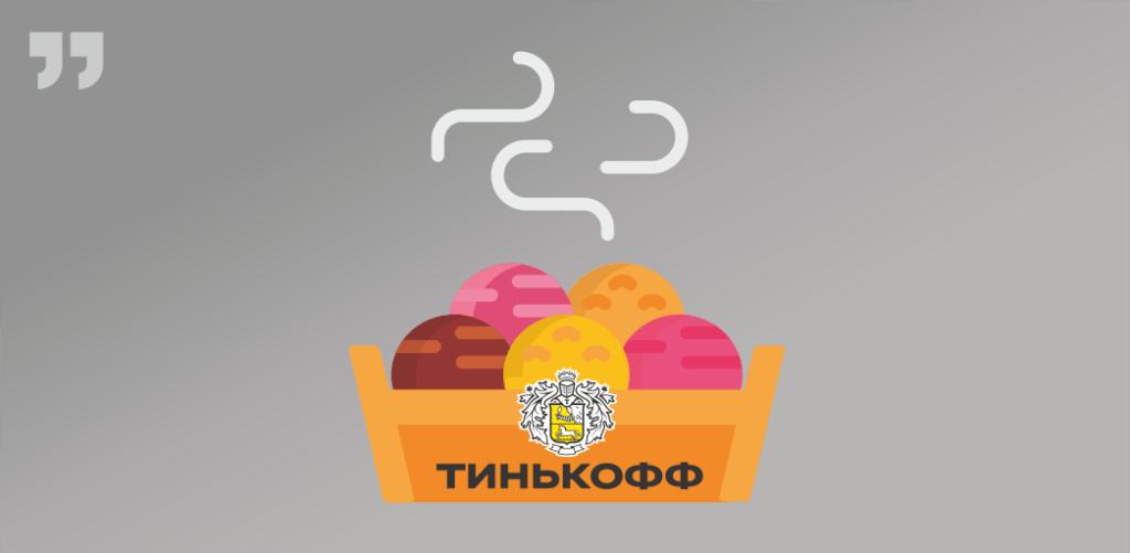 Тарелка с плюшками, Тинькофф