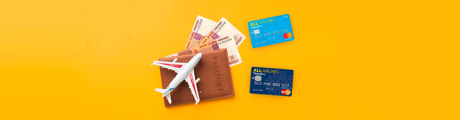 тинькофф путешествия, паспорт, самолет, деньги