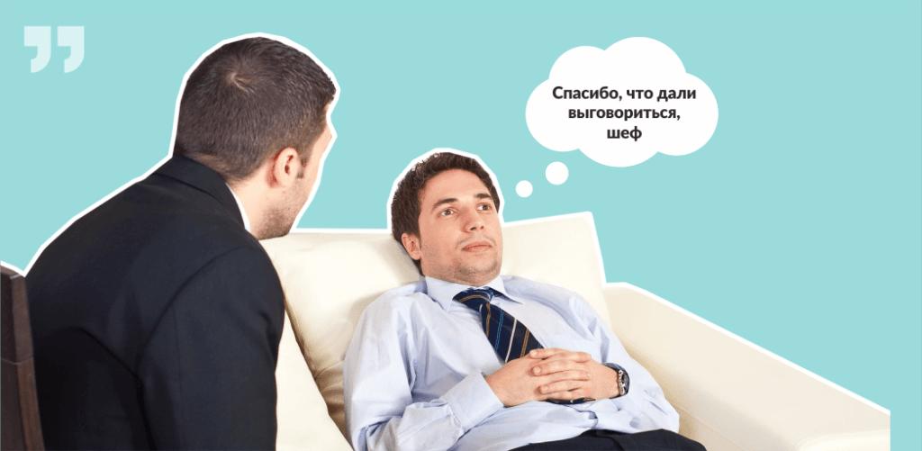 психолог, шеф, помощь