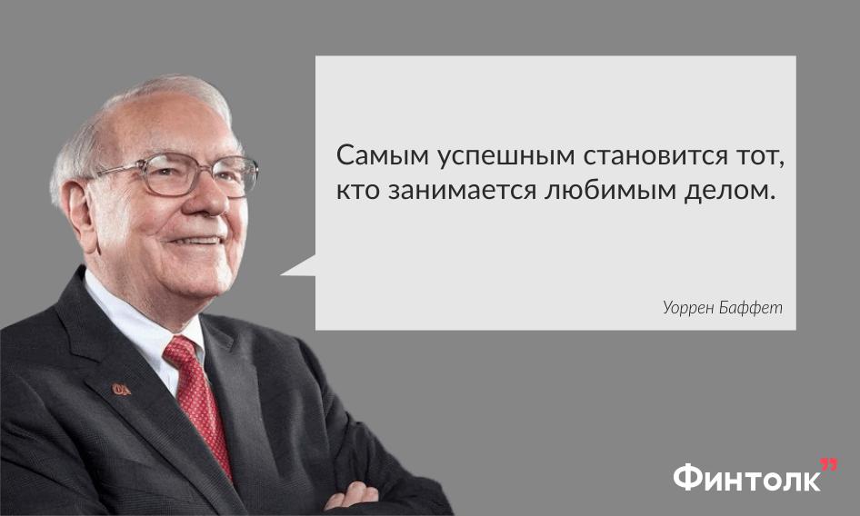 Уоррен Баффет, цитата