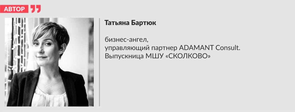 Татьяна Бартюк, бизнес-ангел, управляющий партнер ADAMANT Consult. Выпускница МШУ «СКОЛКОВО»