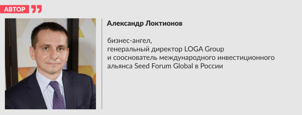 Александр Локтионов, бизнес-ангел, генеральный директор LOGA Group и сооснователь международного инвестиционного альянса Seed Forum Global в России