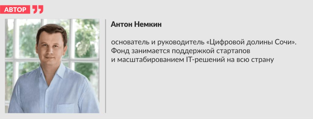 Антон Немкин, основатель и руководитель «Цифровой долины Сочи». Фонд занимается поддержкой стартапов и масштабированием IT-решений на всю страну