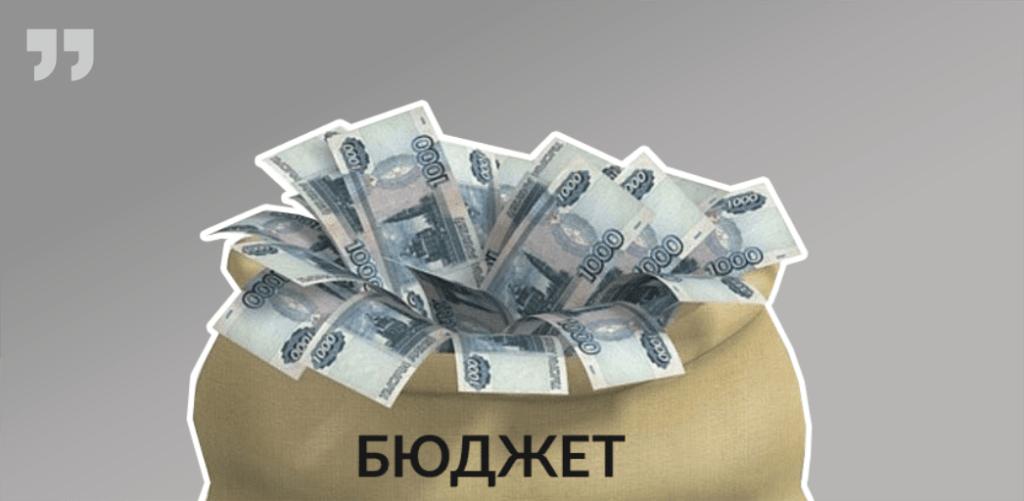 мешок с деньгами, бюджет