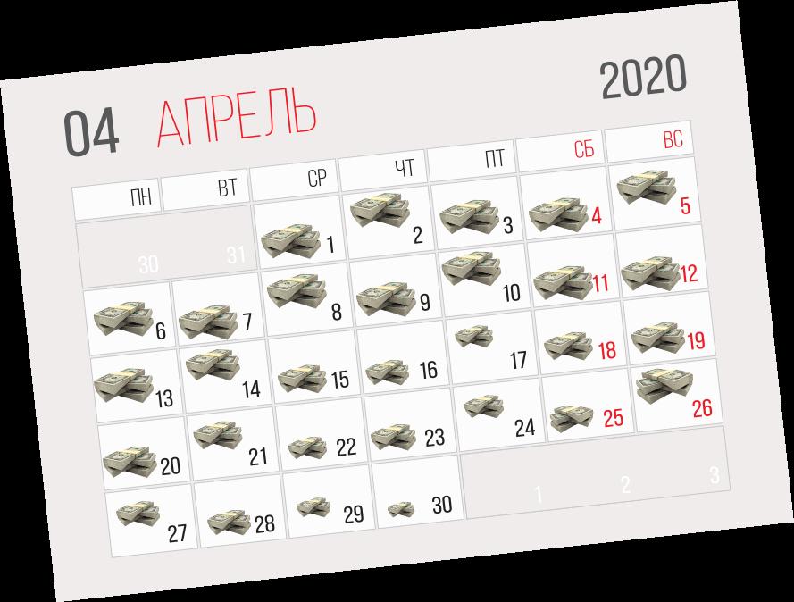 календарь, апрель, 2020, деньги