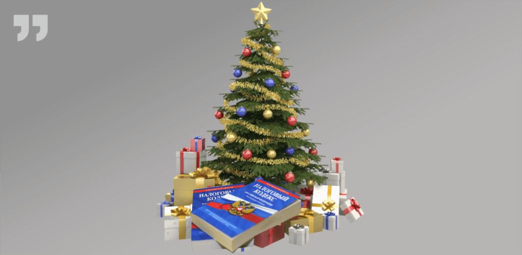 новогодняя елка, налоговый кодекс