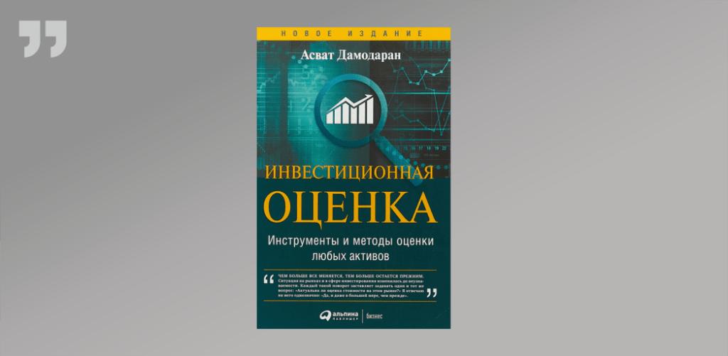 Инвестиционная оценка. Инструменты и методы оценки любых активов. Дамодаран Асват
