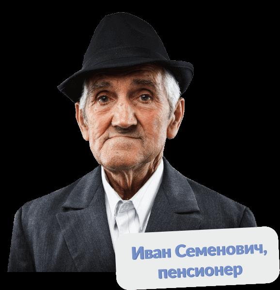 Иван Семенович, пенсионер