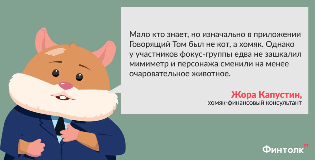 хомяк, Жора, финансовый консультант