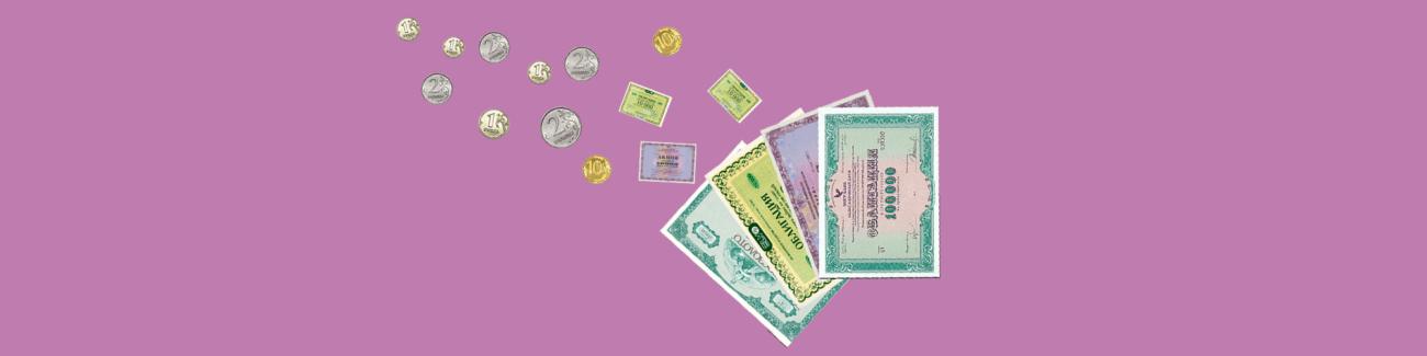 облигации, акции, монеты
