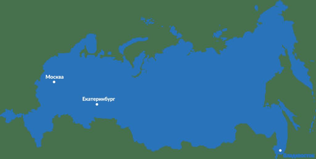 карта России, Москва, Екатеринбург, Владивосток