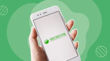 сбербанк онлайн, смена пароля