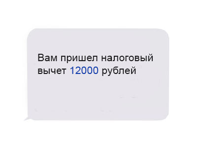 Вам пришел налоговый вычет 12000 рублей, смс