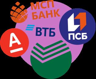 Сбербанк, ВТБ, Альфа-банк, Промсвязьбанк и МСП Банк
