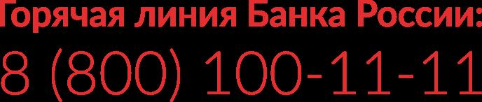горячая линия Банка России