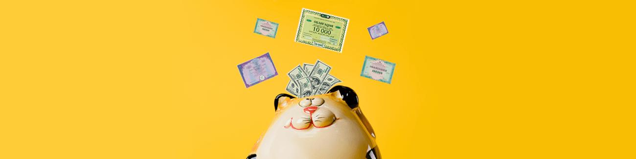 дюрация облигации, деньги, копилка