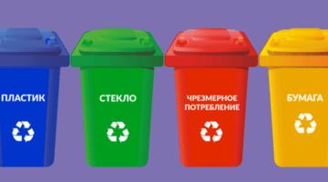 сортировка мусора, стекло, бумага, чрезмерное потребление