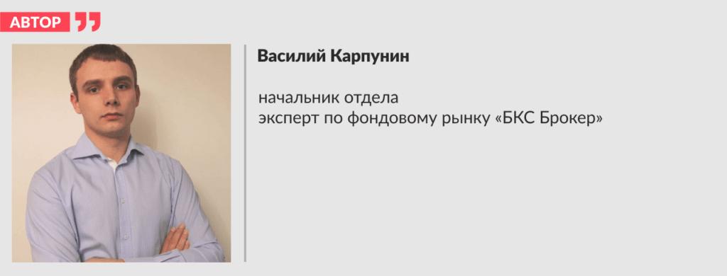 Василий Карпунин, начальник отдела эксперт по фондовому рынку «БКС Брокер»