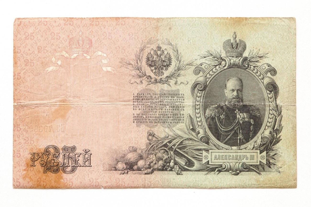 Image for В 1897 г. министр финансов С.Ю. Витте предложил упразднить рубль и ввести новую валюту. Она должна была называться…