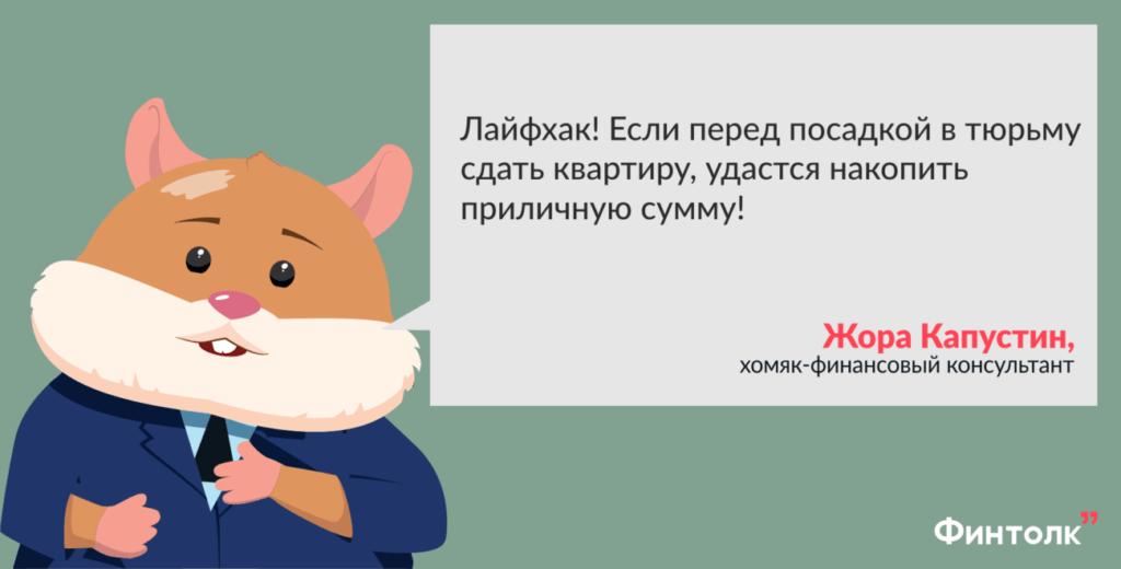 Жора Капустин, хомяк, финансовый консультант