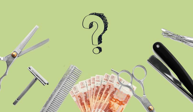 парикмахерские принадлежности, деньги, рентабельность, вопрос