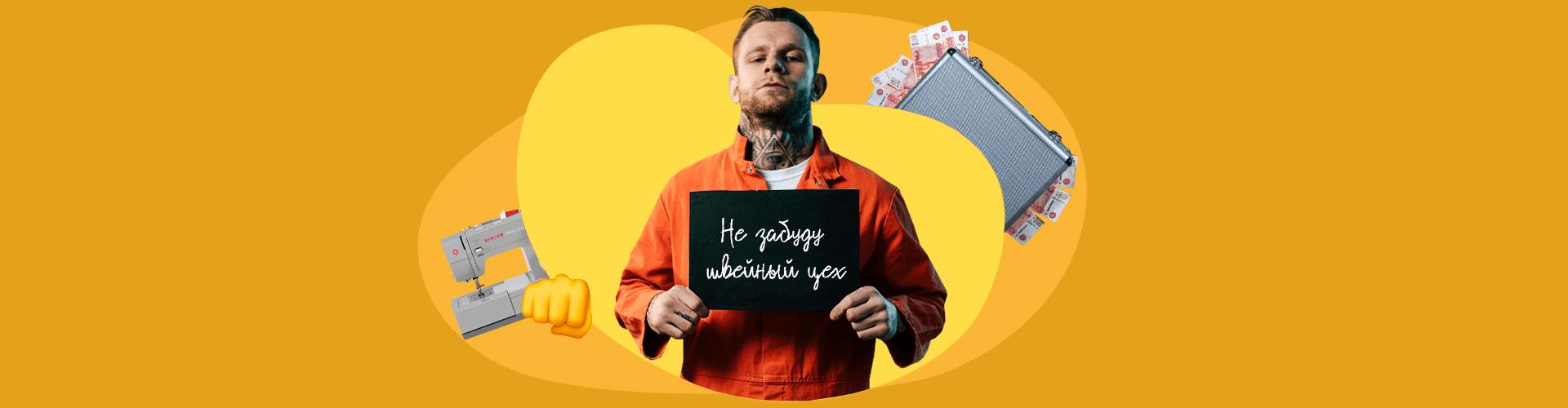 заключенный, швейный цех, чемодан денег