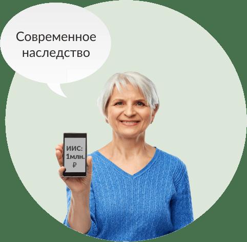 бабушка, ИИС, наследство
