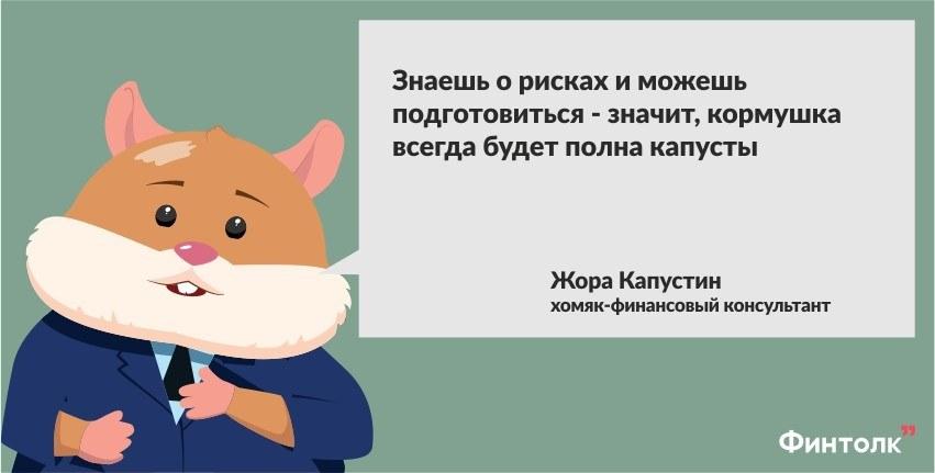Жора Капустин, хомяк
